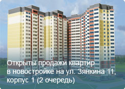 г. Киров, ул. Зянкина 11, корпус 1 (2 очередь)