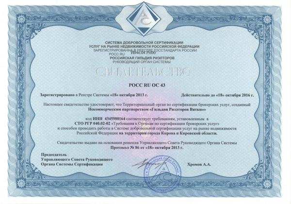 сертификат услуг на рынке недвижимости