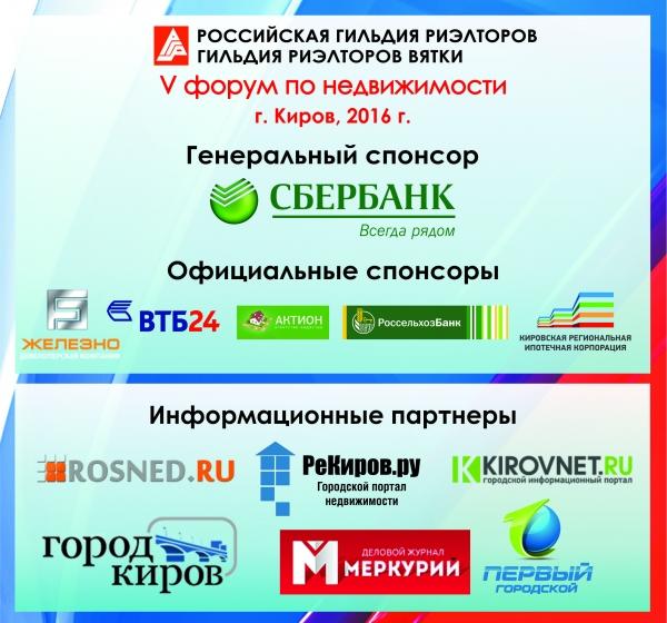 Официальные спонсоры V Форума по недвижимости