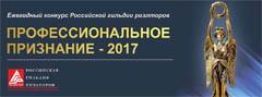 Конкурс профессиональное призвание-2017