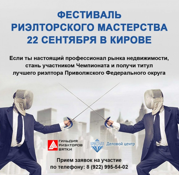 Фестиваль риэлторского мастерства в Кирове