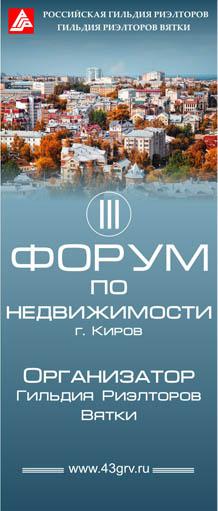 3 форум по недвижимости в Кирове