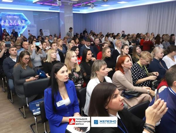 В Кирове состоялся большой аналитический форум «Рынок жилья 2019-2020»