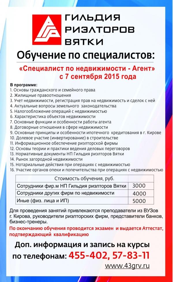 Обучение риэлторов в Кирове