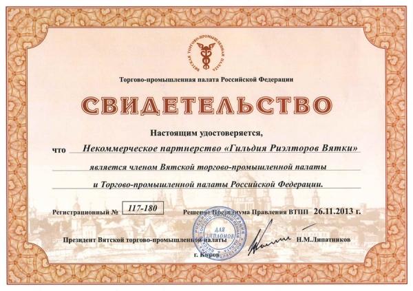 свидетельства членства Вятской торгово-промышленной палаты
